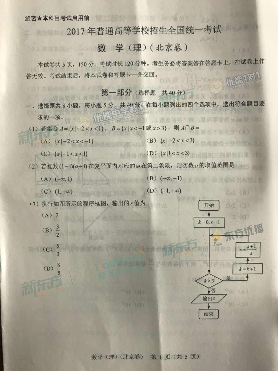 2017北京高考数学理试卷(北京新东方优能)