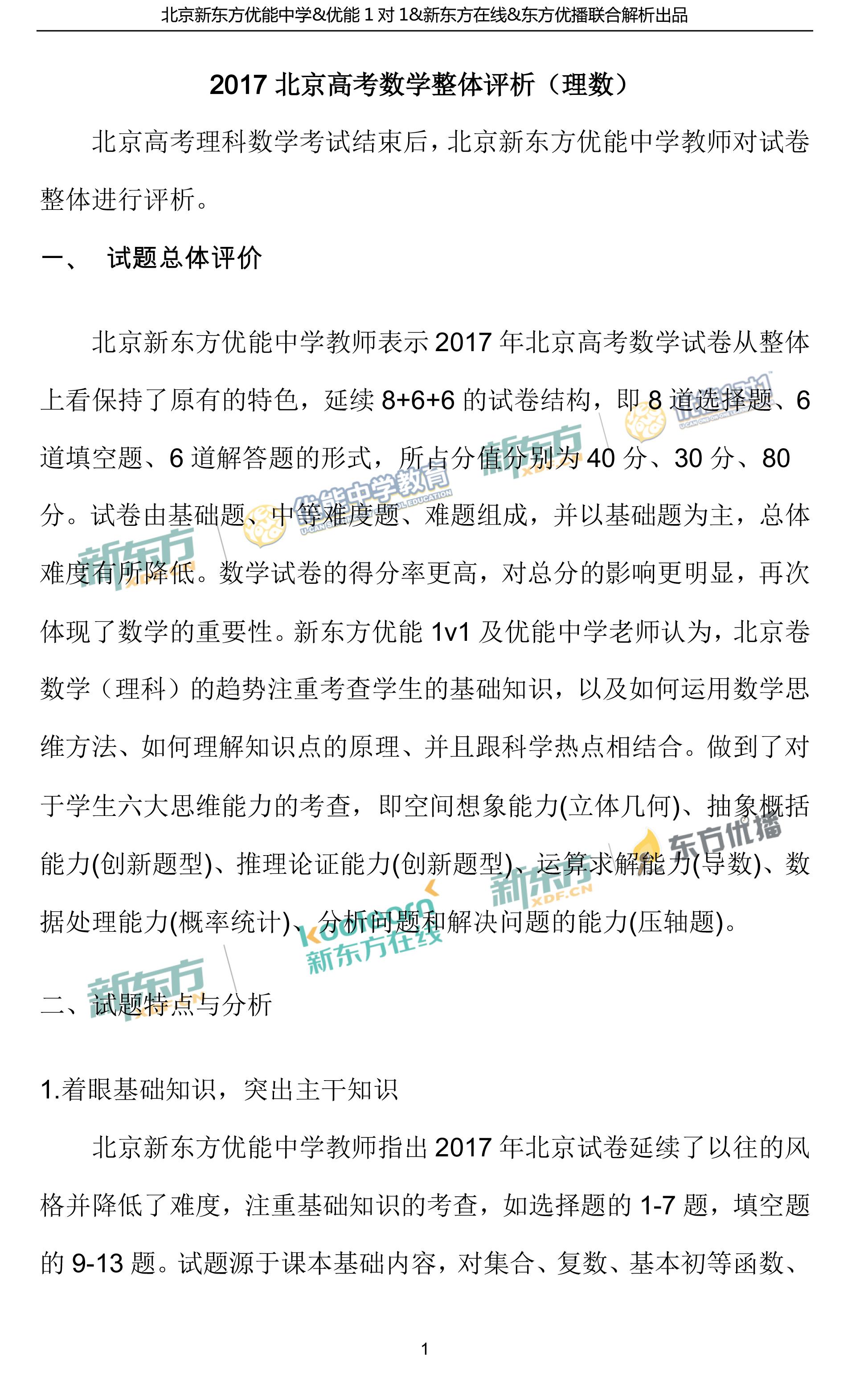 2017北京高考数学理试卷点评(新东方版)