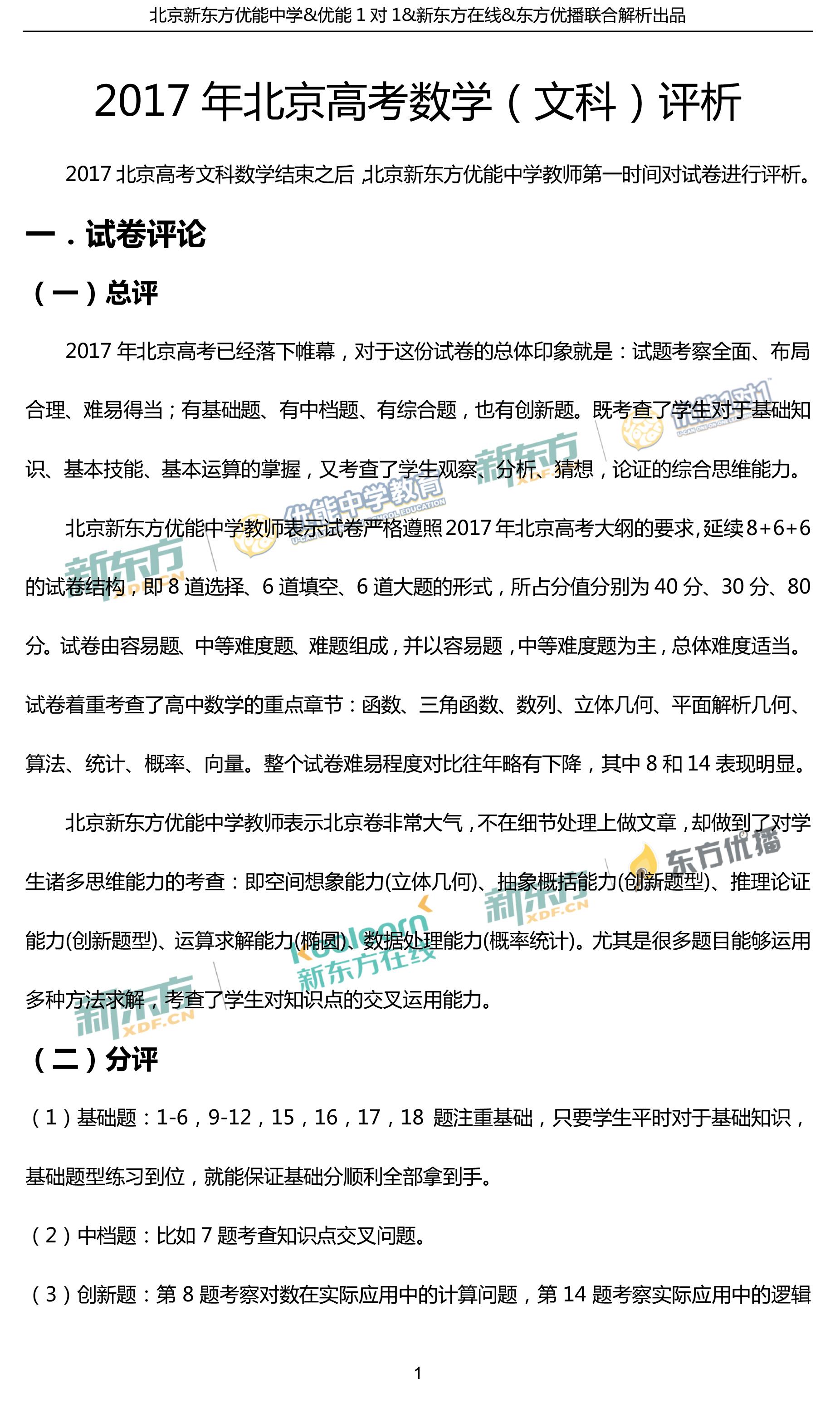 2017北京高考数学文试卷点评(北京新东方优能)
