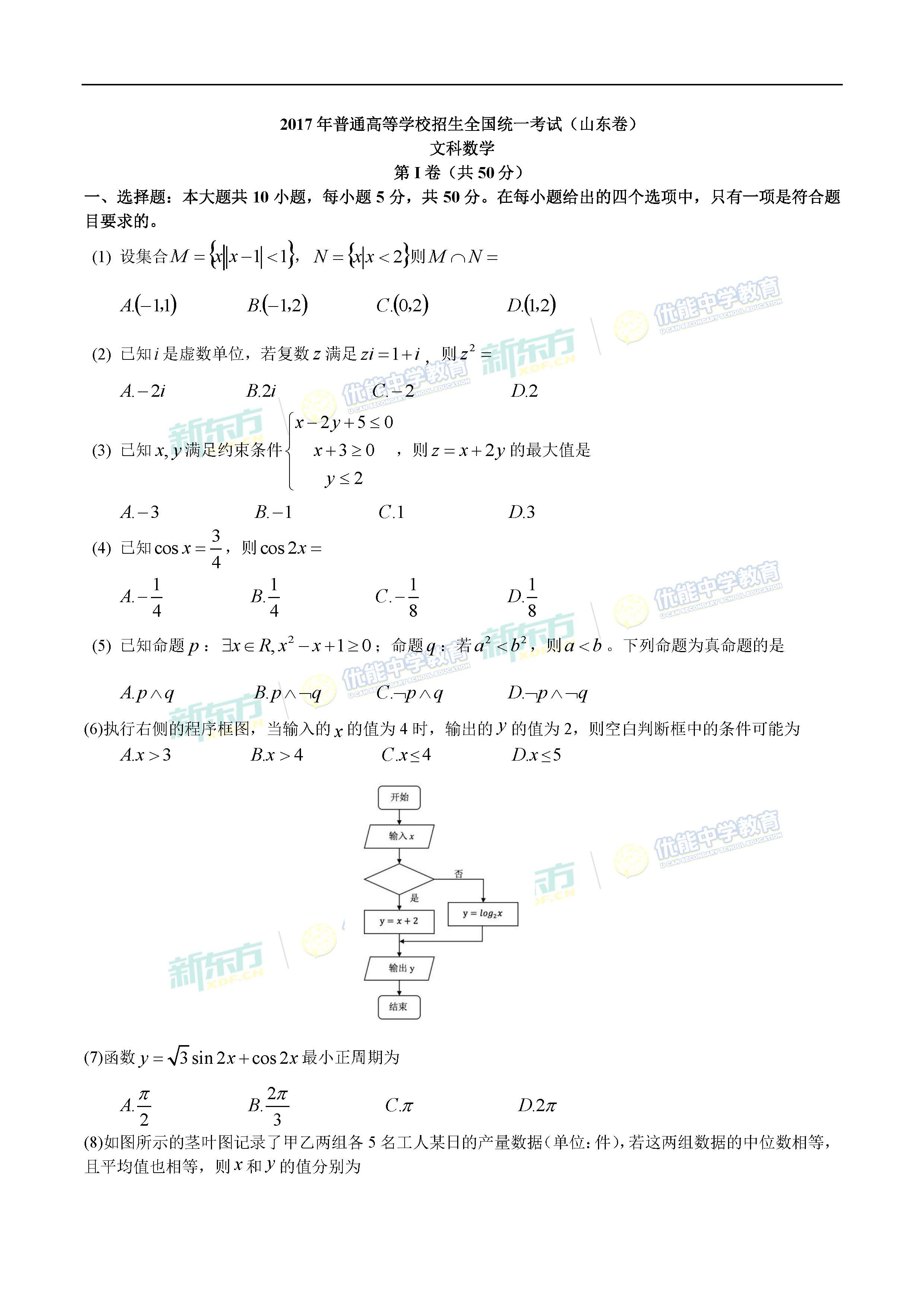 2017山东高考数学文试卷答案逐题解析(济南新东方优能)