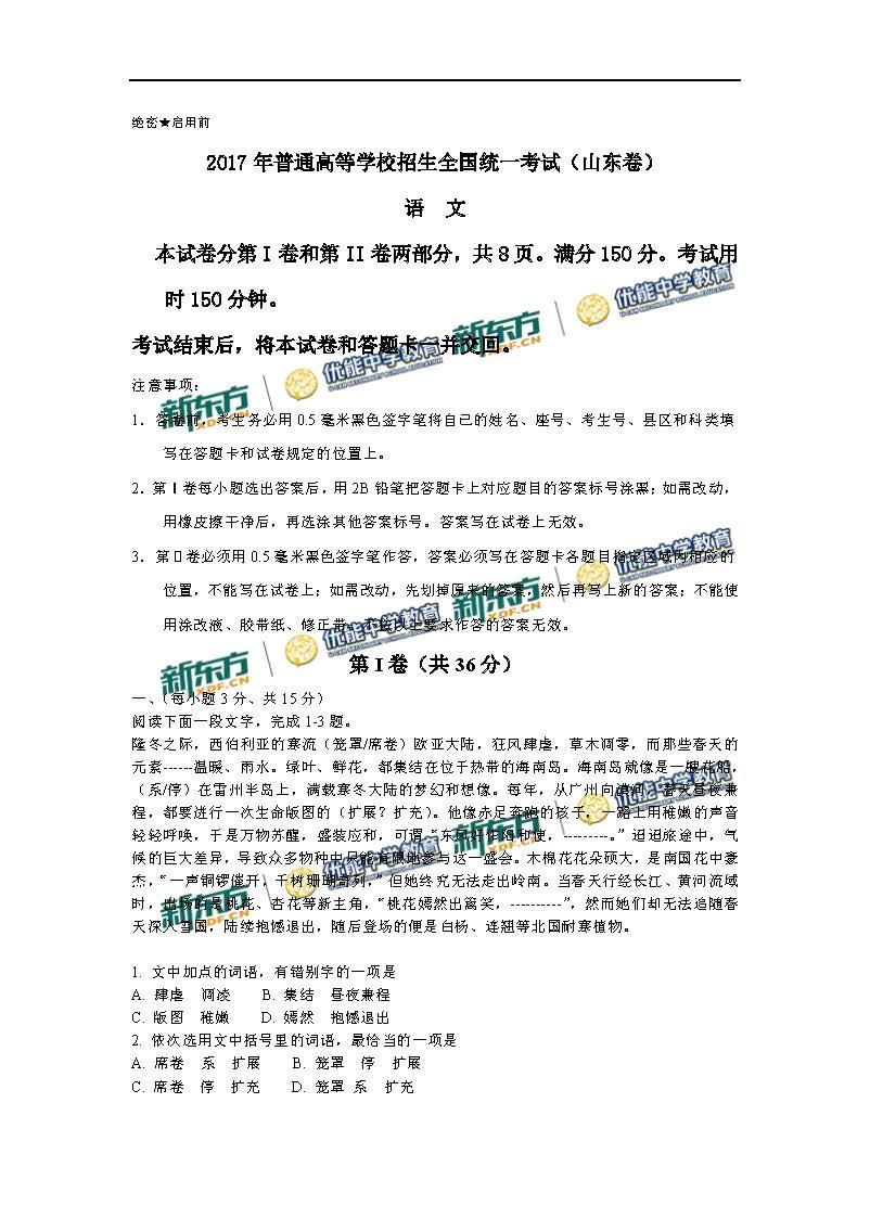 2017山东高考语文试题(word版)