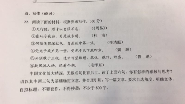 2017高考全国2卷作文题目(图片版)