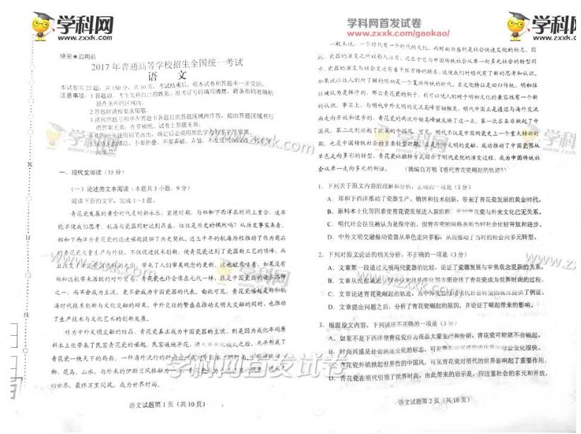 2017高考全国卷2语文试题(网络版)