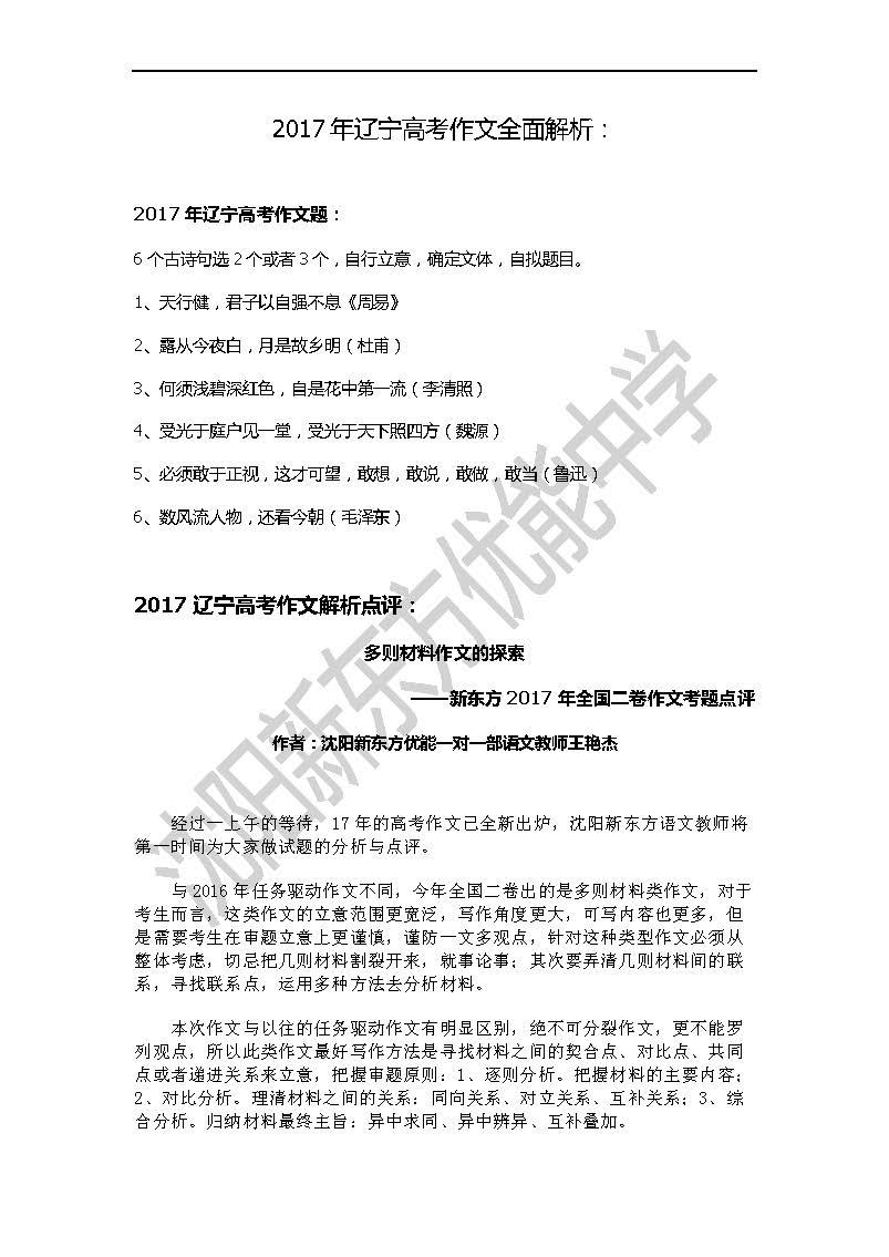 2017高考全国卷2作文题目(沈阳新东方优能)