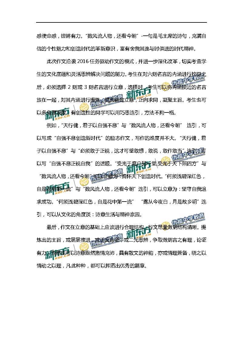 2017高考全国2卷作文解析(西安新东方优能)