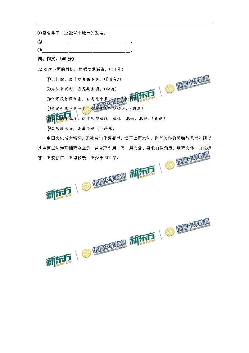 2017高考全国卷2语文试题(word版)