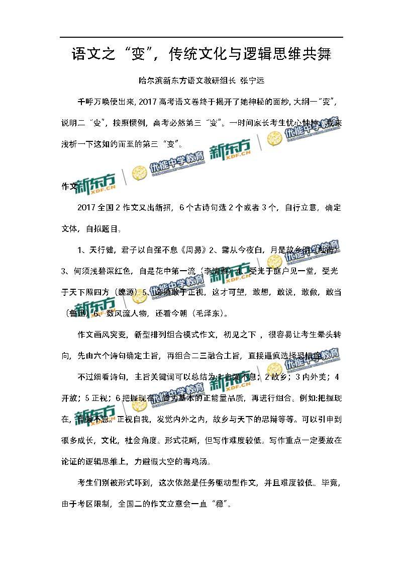 2017高考全国卷2语文整体点评(哈尔滨新东方优能)