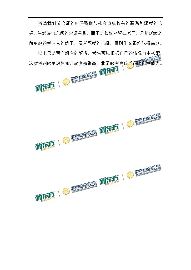 2017高考全国卷二语文答案(新东方word版)