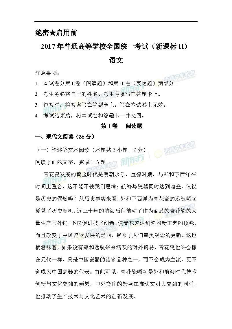 2017高考全国卷2语文试题及答案(word版)