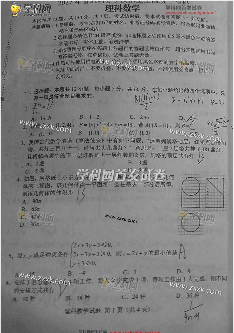 2017高考全国2理科数学试题(网络版)