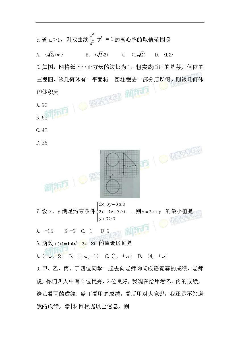 2017高考全国卷2文科数学试题(word版)