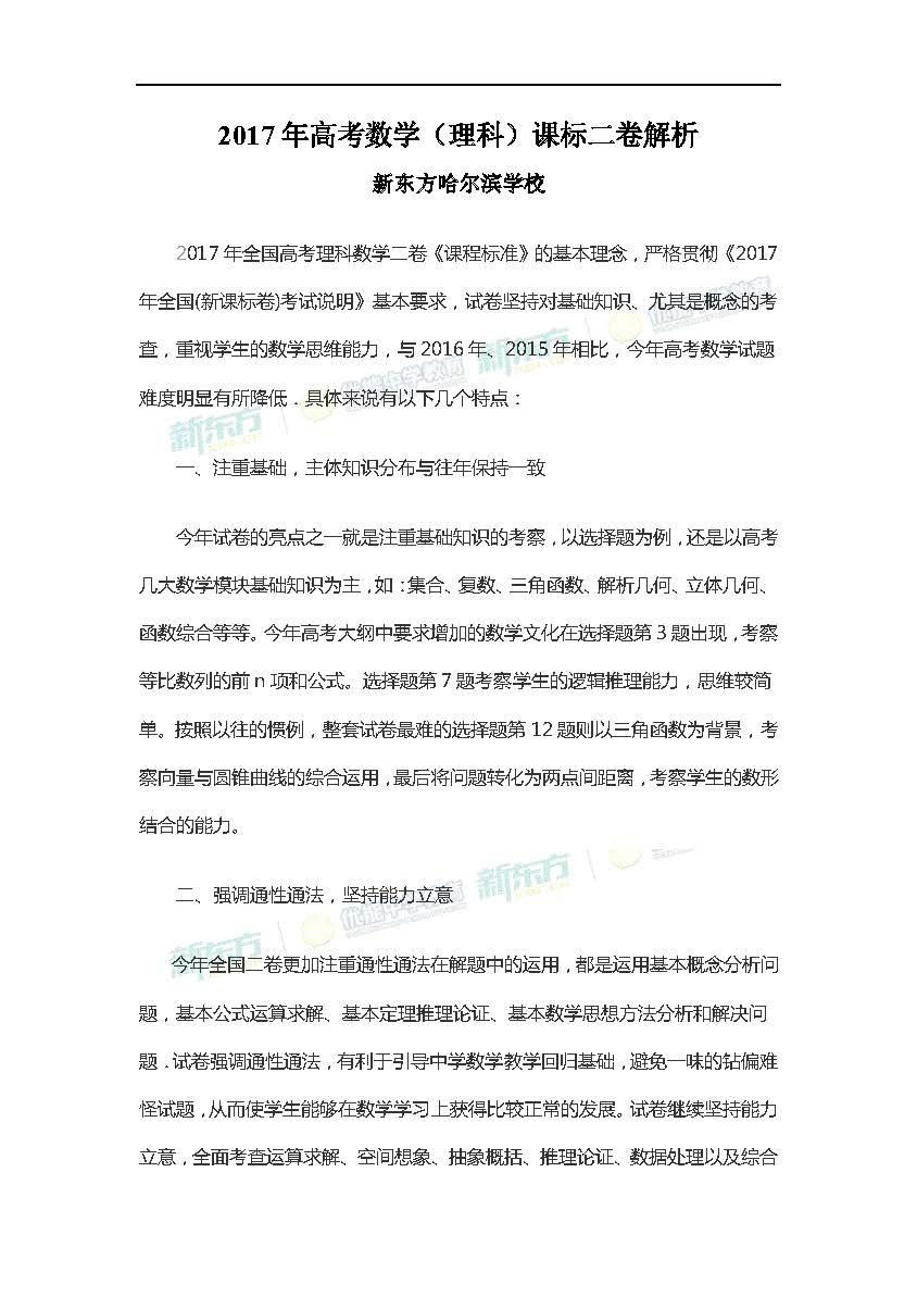 2017 高考全国试卷2理科数学解析(哈尔滨新东方优能)