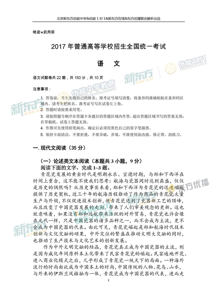 2017高考全国卷二语文试卷逐题解析(新东方优能)