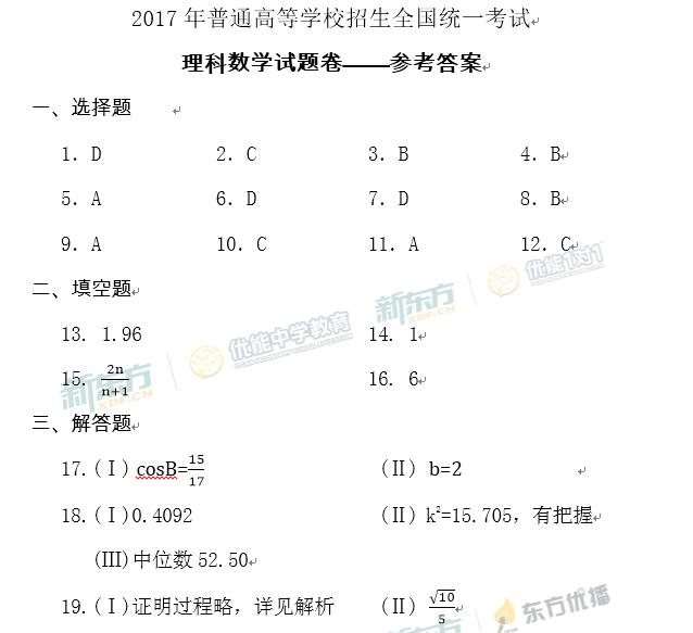 2017全国卷2理科数学答案(新东方优能)
