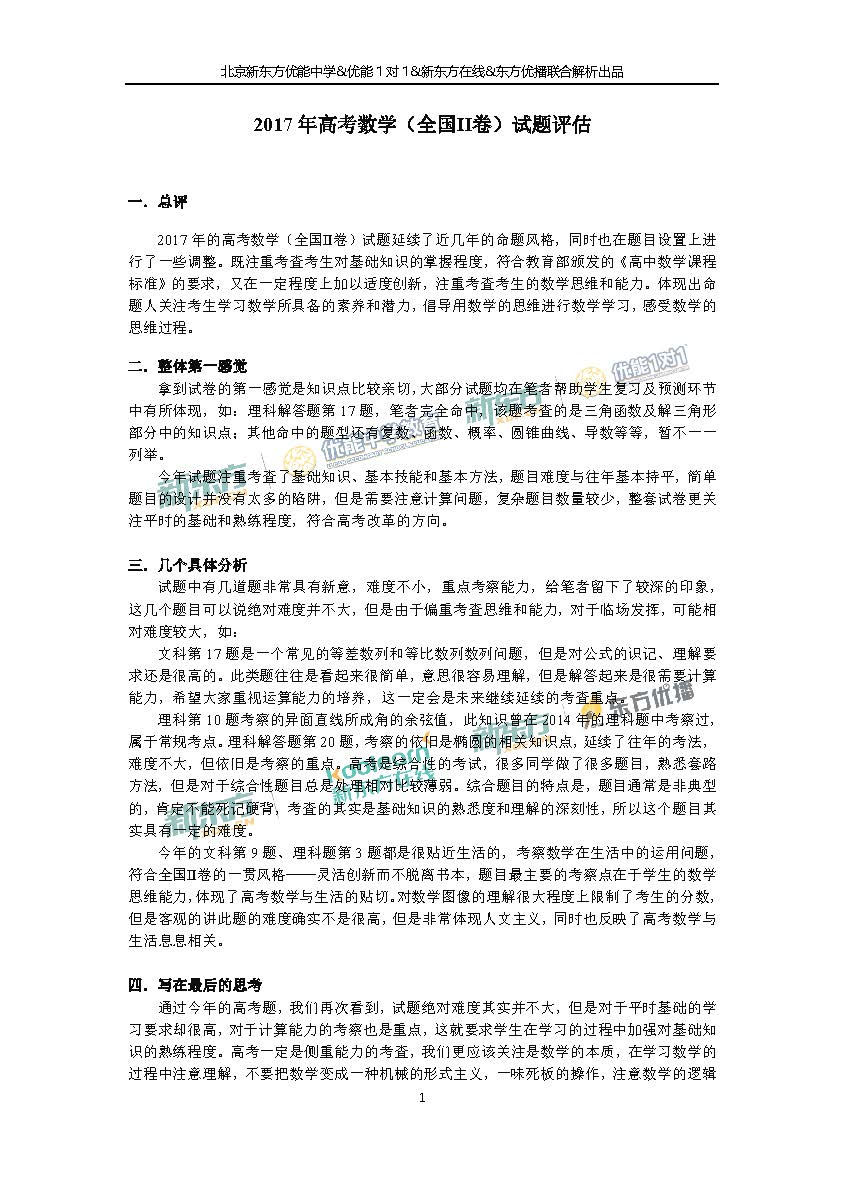 2017高考全国卷2理科数学评析(新东方优能)