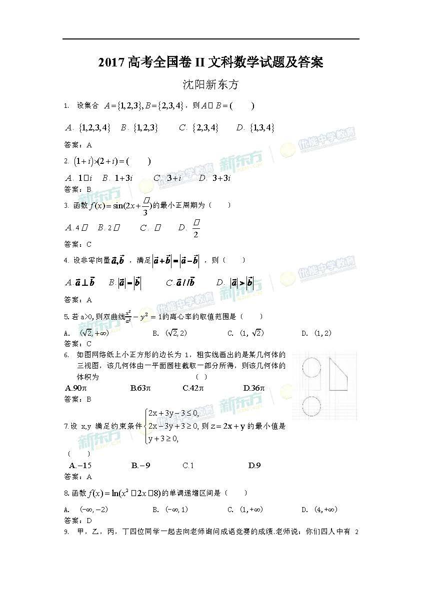 2017高考全国2卷文科数学试题及答案(沈阳新东方优能)