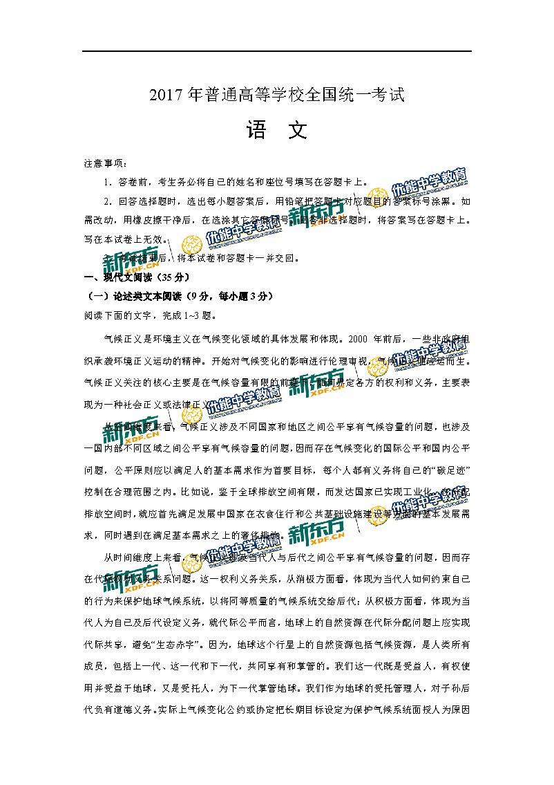 2017高考语文试题全国卷一(word版)
