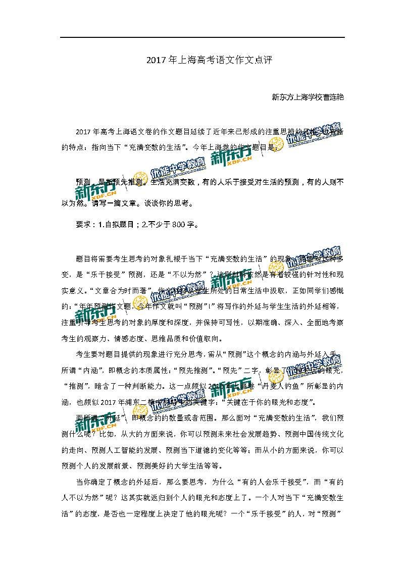 2017上海高考语文作文点评(上海新东方优能)