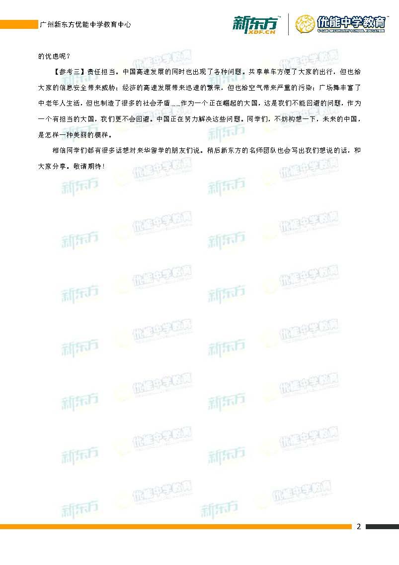 2017高考全国卷一语文作文点评(广州新东方优能)