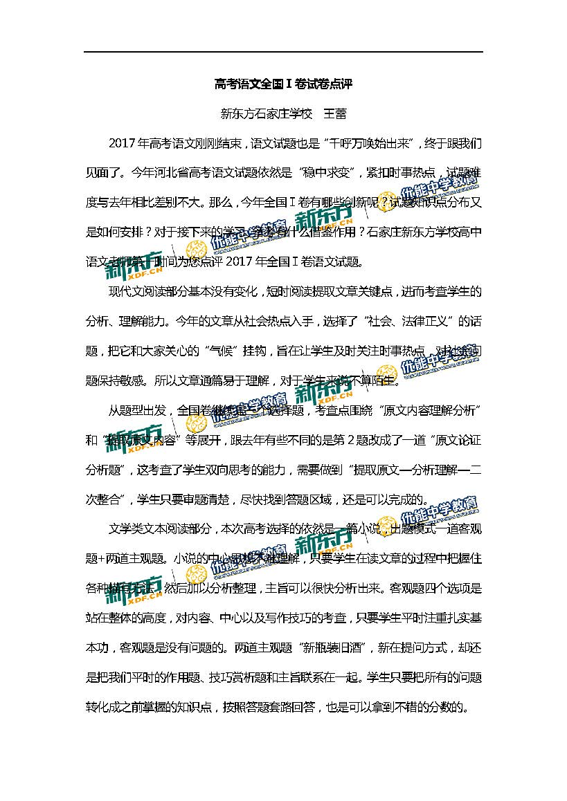 2017高考全国卷一语文点评(石家庄新东方优能)