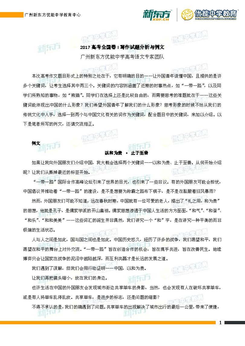 2017高考全国卷一作文点评及范文(广州新东方优能)