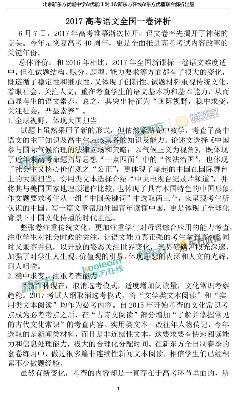 2017高考全国卷一语文点评(北京新东方优能)