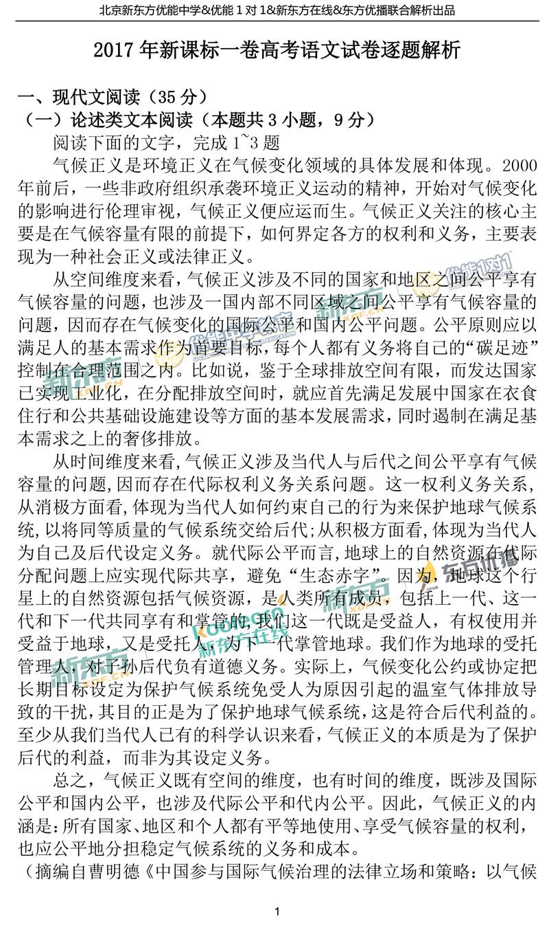 2017高考全国卷一语文答案解析(新东方优能)