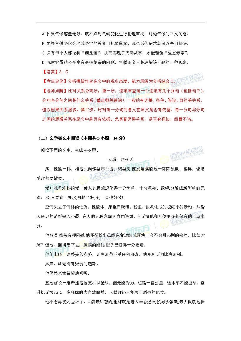 2017高考全国卷一语文答案解析(郑州新东方优能)