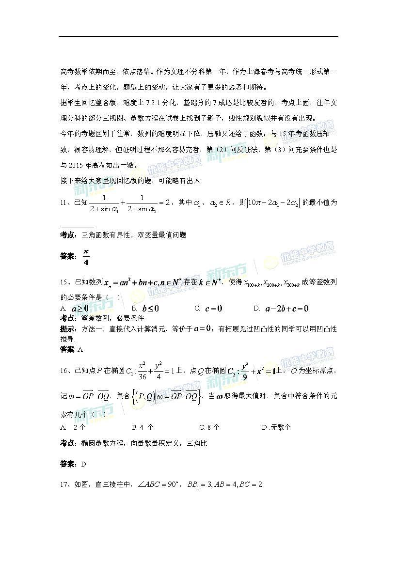 2017上海高考数学解析