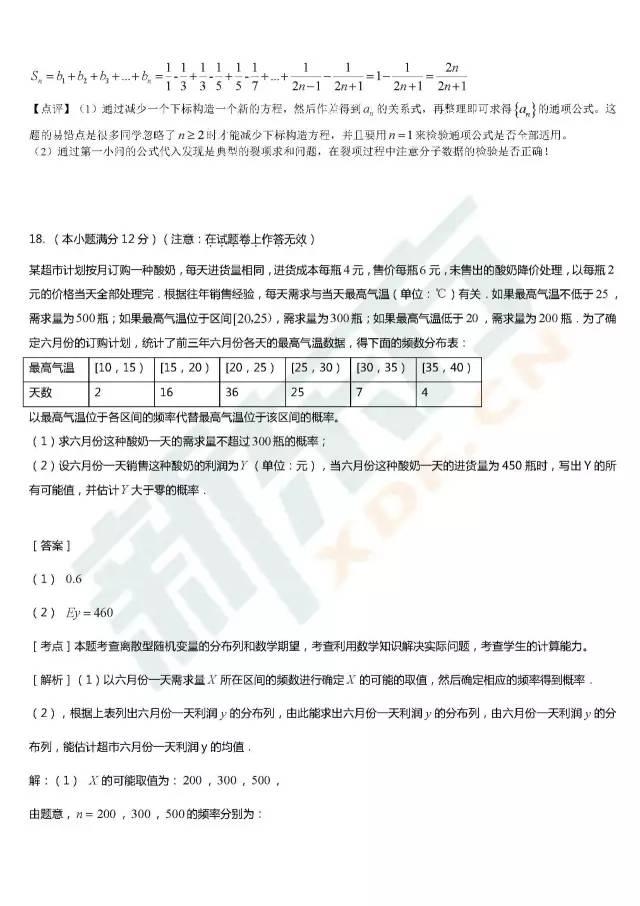 2017高考全国卷3文科数学真题解析(南宁新东方优能)