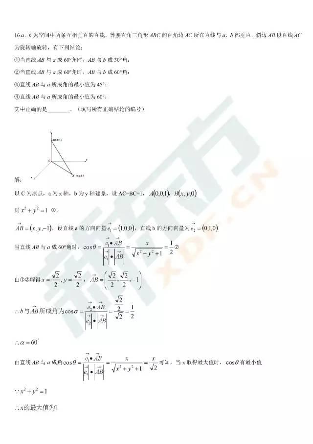 2017高考全国卷3理科数学试题解析(南宁新东方优能)