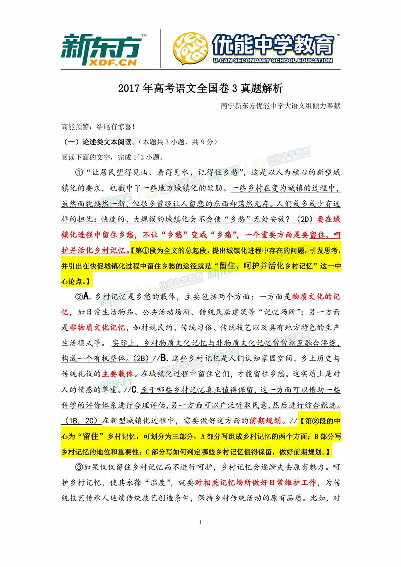 2017四川高考语文答案及解析