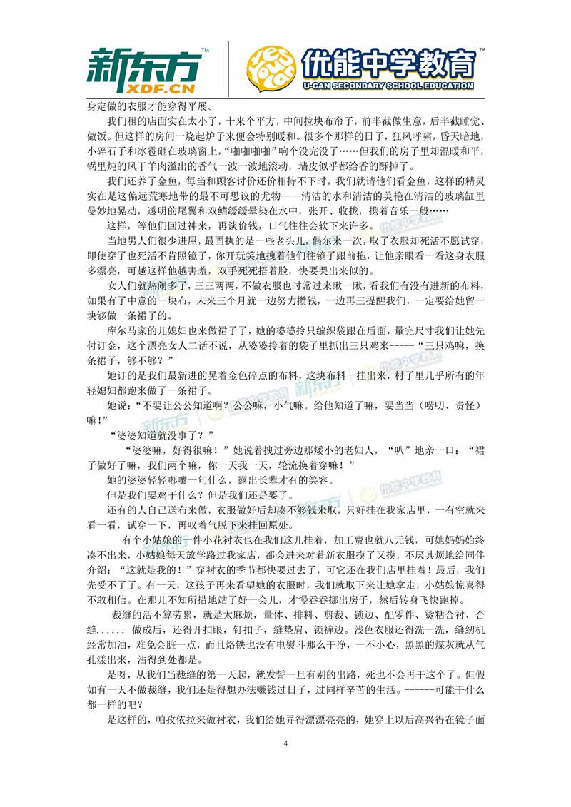 2017高考全国卷3语文试题解析(南宁新东方优能)