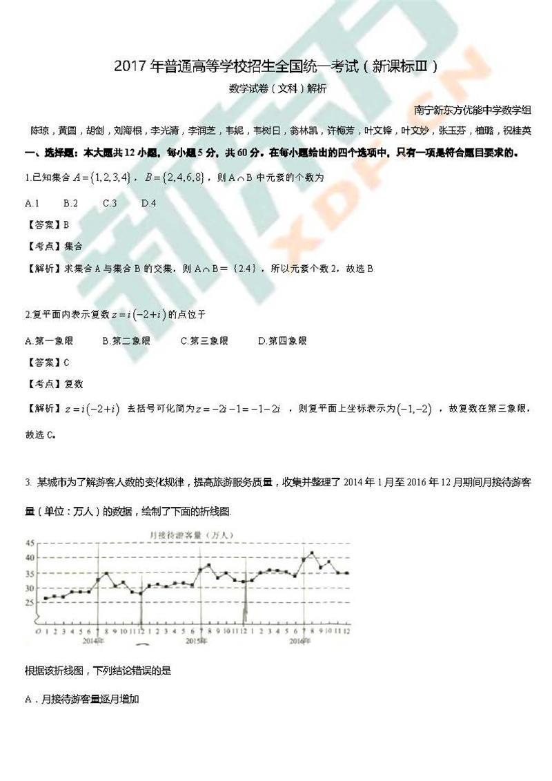 2017高考全国卷3文科数学试题解析(南宁新东方优能)