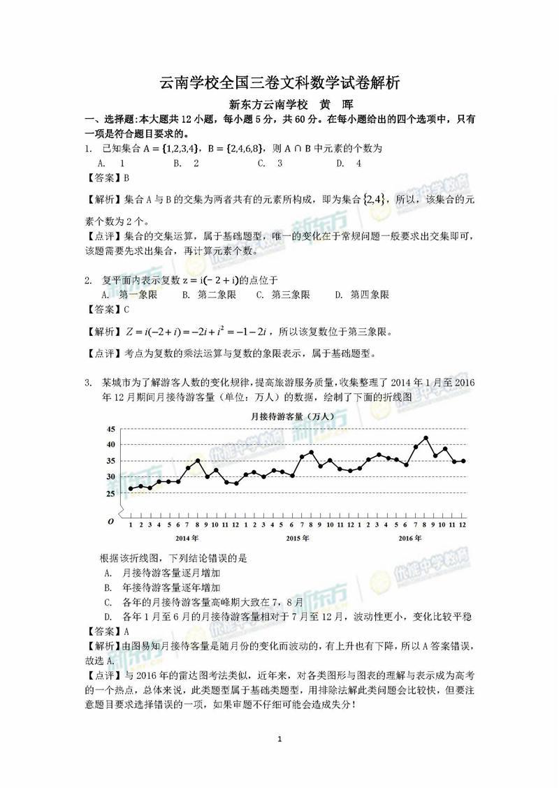 2017高考全国卷3文科数学试卷解析(云南新东方优能)