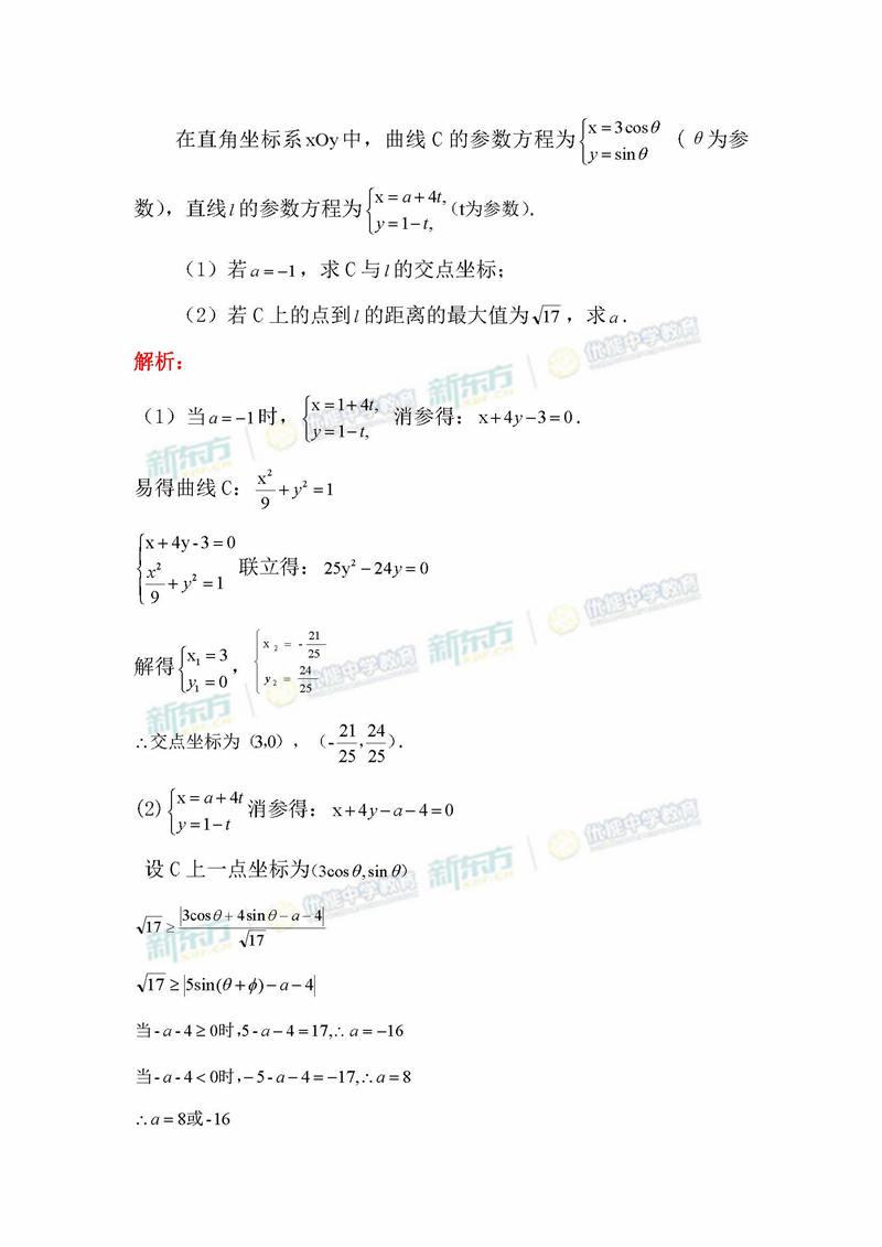 2017年高考全国卷1文科数学逐题解析
