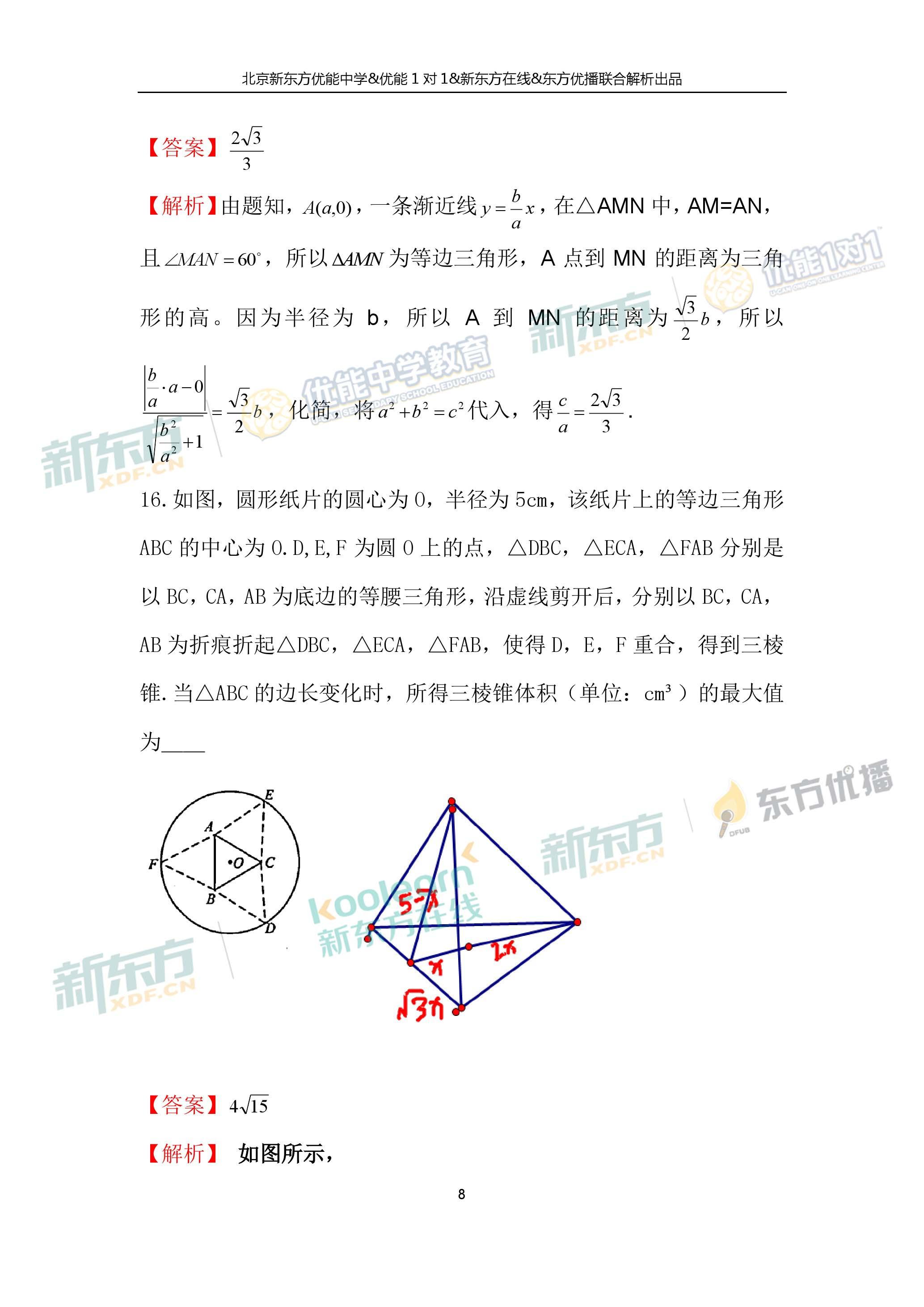 2017年高考全国卷1理科数学逐题解析(北京新东方优能)