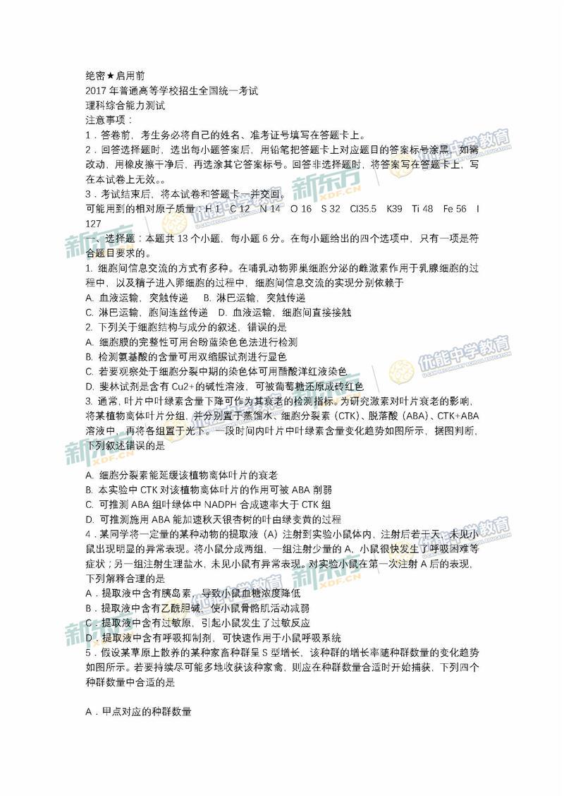 2017高考全国卷一理综试卷(Word版)