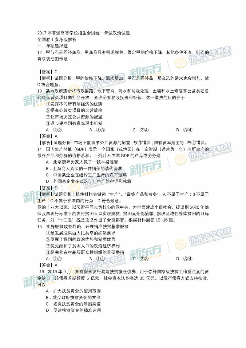 2017高考全国卷一文综政治解析(网络版)