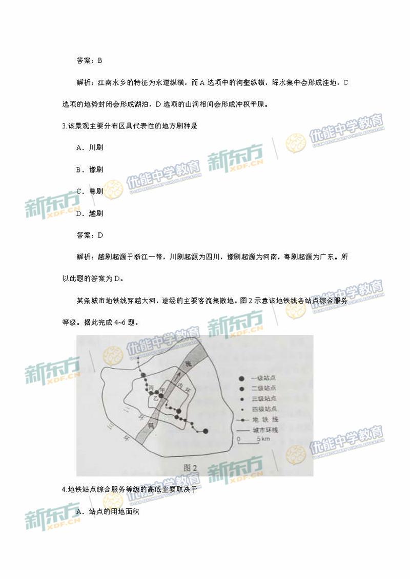 2017高考全国卷3文综地理选择题解析(南宁新东方优能)