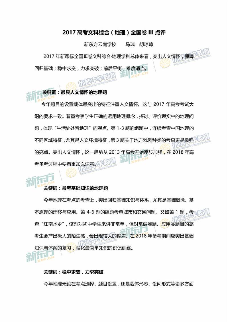 2017高考全国卷3文综地理点评(云南新东方优能)