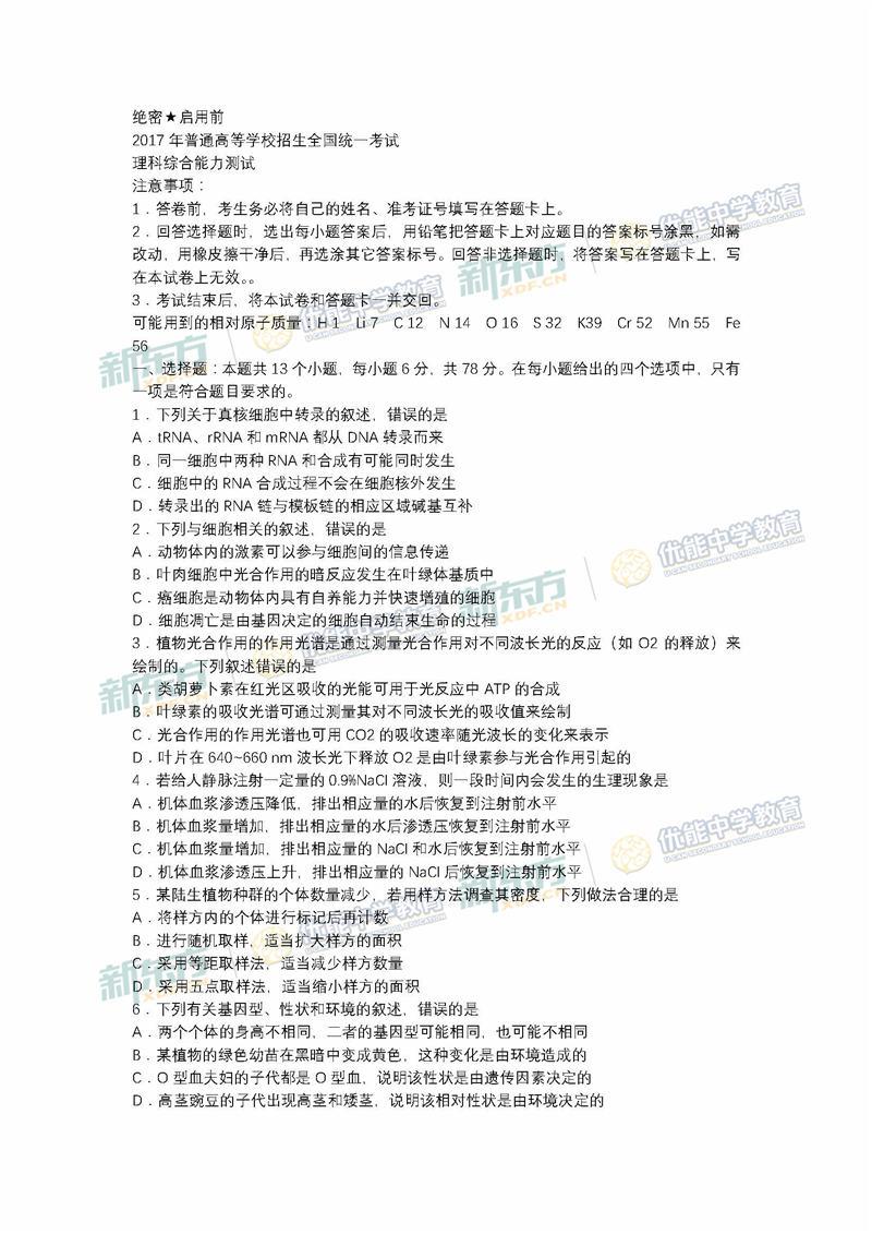 2017高考全国卷3理综试题(Word版)