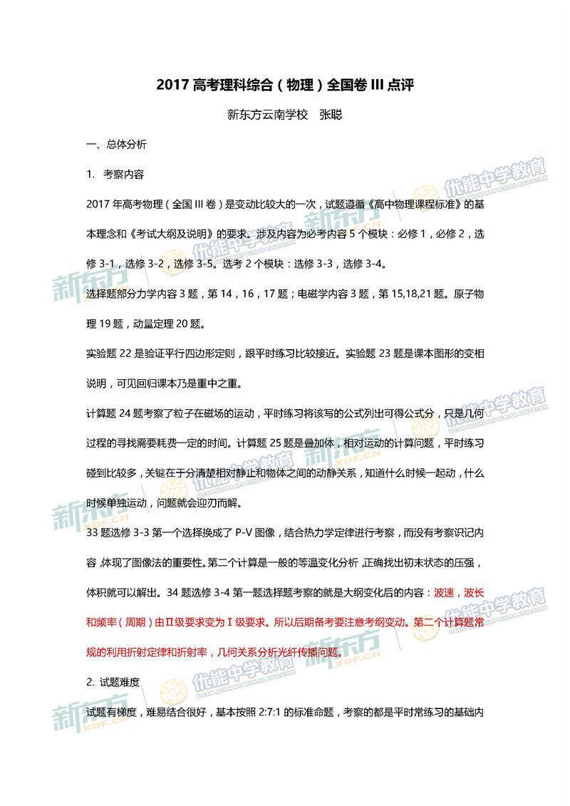 2017高考全国卷3理综物理点评(云南新东方优能)图片