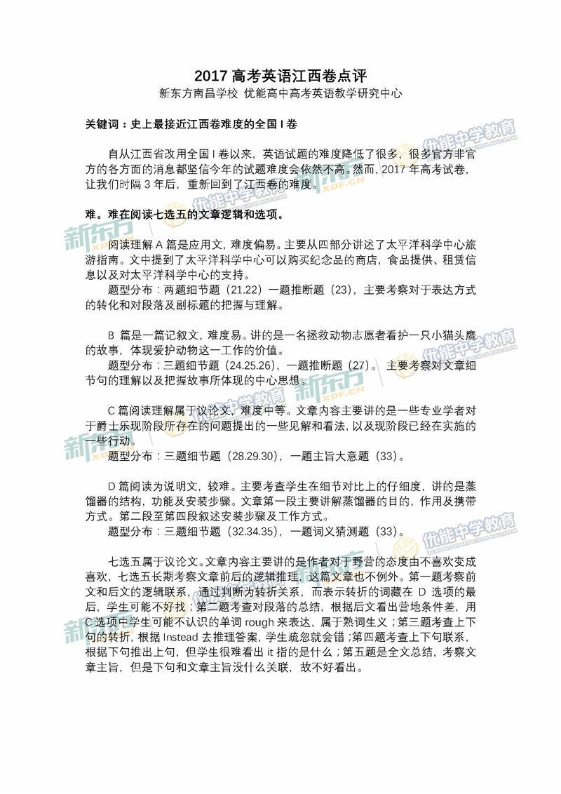 2017高考全国卷1英语点评(南昌新东方优能)