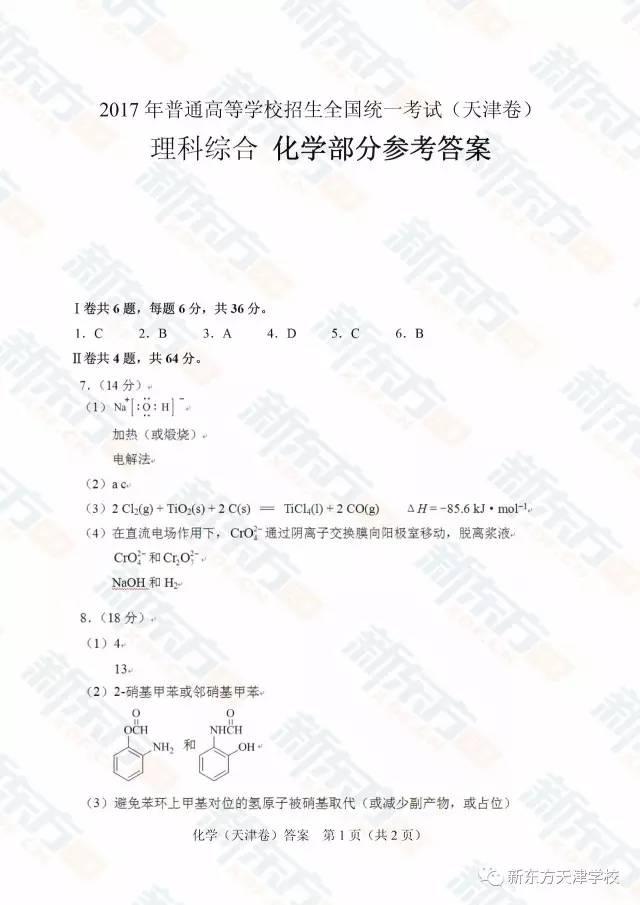2017天津高考化学试卷及答案(天津新东方优能)