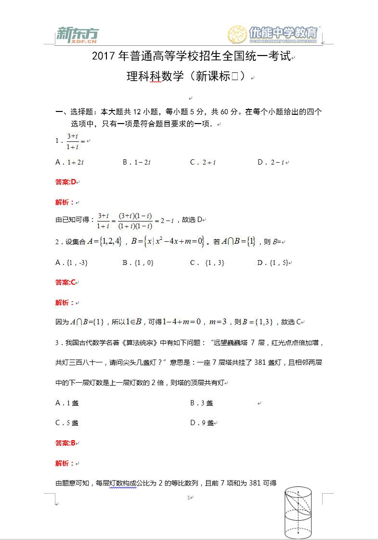 2017高考全国卷2理科数学答案解析(长春新东方优能)