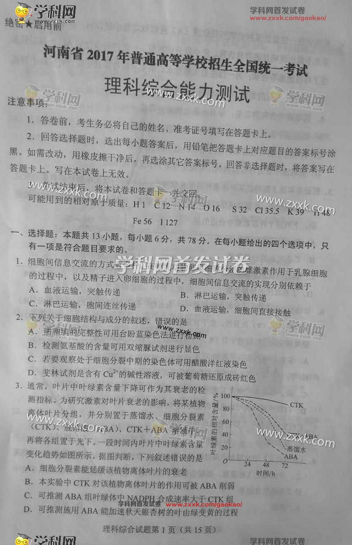 2017山东高考理综试卷(图片版)
