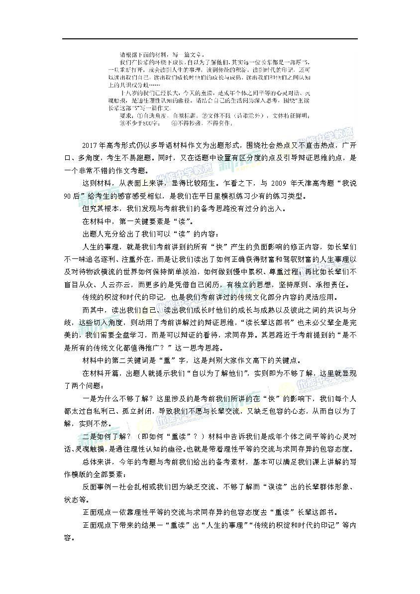 2017天津高考作文解析(天津新东方优能)