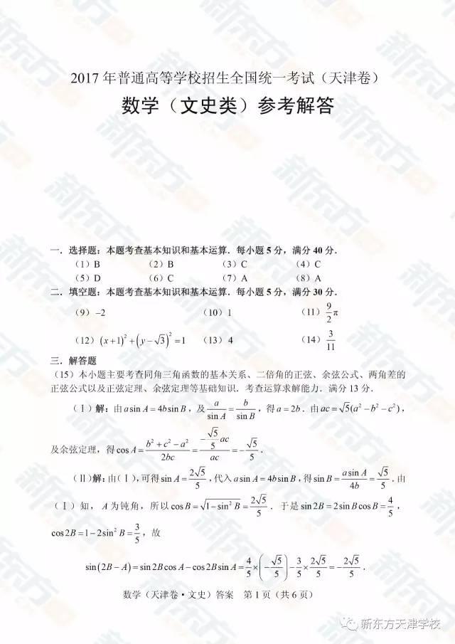 2017年天津高考文科数学试题及答案(天津新东方优能)