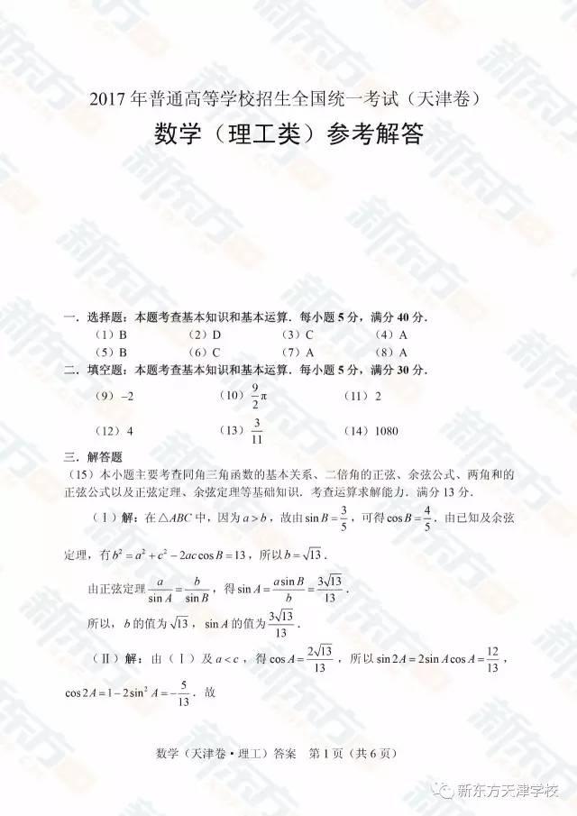 2017年天津高考理科数学试题及答案(天津新东方优能)